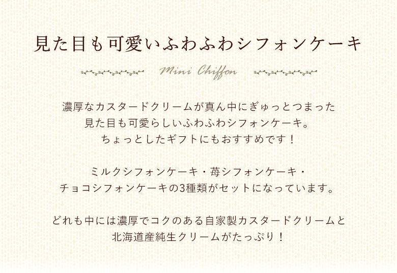 3種ミニシフォン