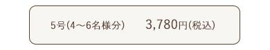 チョコピュ・フェリーチェ 5号
