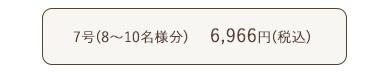 チョコピュ・フェリーチェ 7号