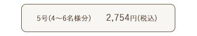 マカロンデコレーション 5号