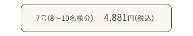 マカロンデコレーション 7号