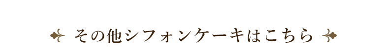 神戸シフォンアールグレイ