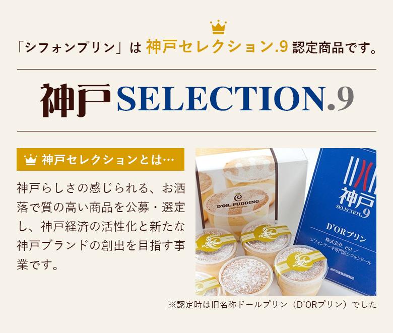 シフォンプリン 神戸セレクション9