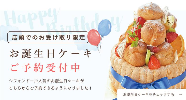 お誕生日ケーキご予約受付中