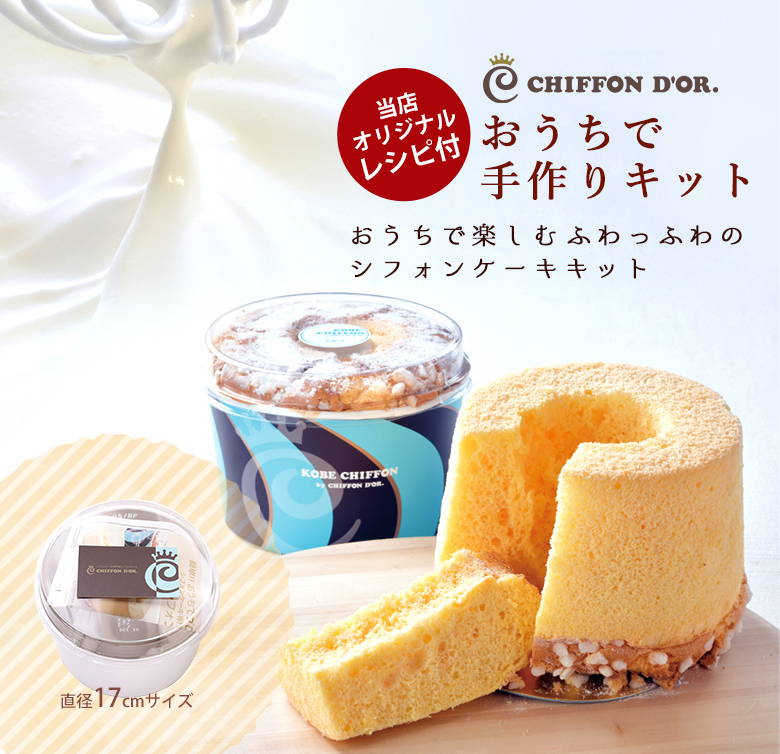 シフォンケーキおうちで手作りキット