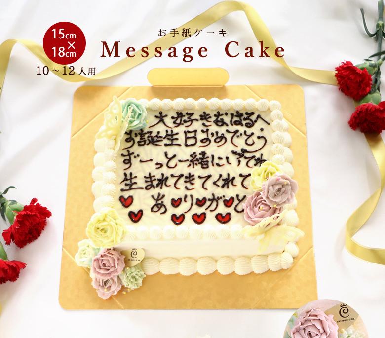 お手紙ケーキ 小サイズ