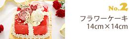 フラワーケーキ小